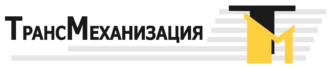 ТрансМеханизация Логотип